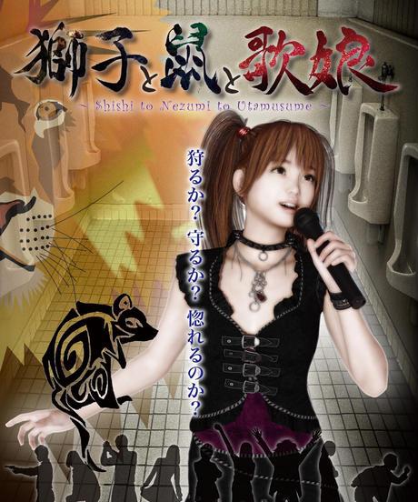 〈DVD〉Vol.38 『獅子と鼠と歌娘~Shishi to Nezumi to Utamusume~』