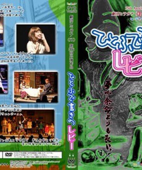 〈DVD〉Vol.30 『ひとふで書きのレビー』