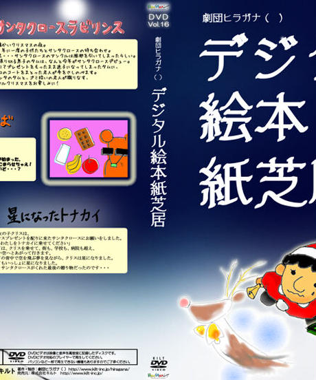 〈DVD〉Vol.16 『デジタル絵本紙芝居』
