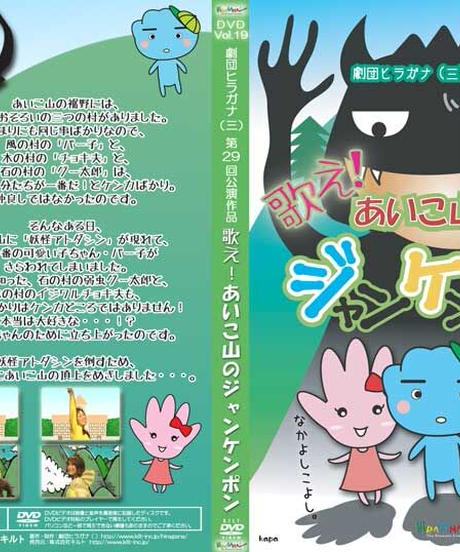 〈DVD〉Vol.19 『歌え!あいこ山のジャンケンポン』