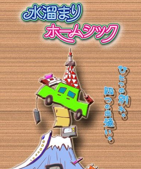 〈DVD〉Vol.13 『水溜まりホームシック』