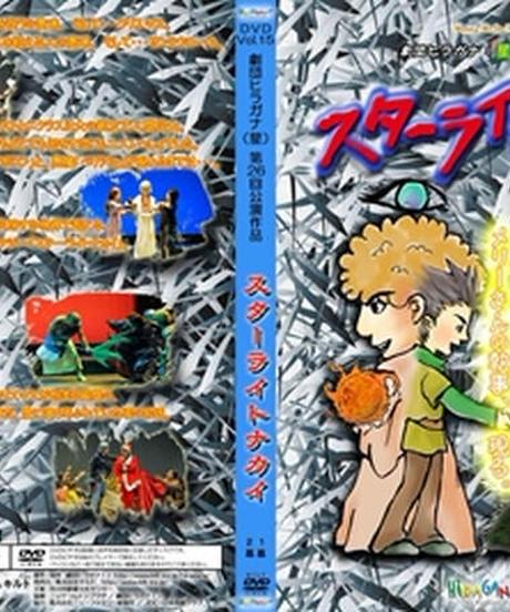 〈DVD〉Vol.15 『スターライトナカイ』