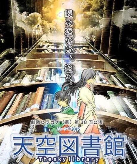 〈DVD〉Vol.32 『天空図書館~The sky library~』