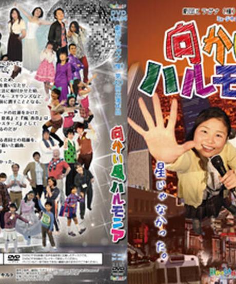 〈DVD〉Vol.34 『向かい風ハルモニア』