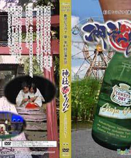 〈DVD〉Vol.35 『神社yell ~ジンジャエール~』