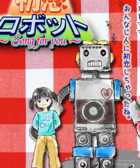 〈DVD〉Vol.28 『初恋ロボット~Song for you~』