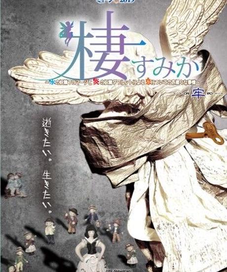 〈DVD〉Vol.41 『棲-すみか-』~水の妖精フロマージと炎のダワルントによる恋についての赤裸々な事情~』