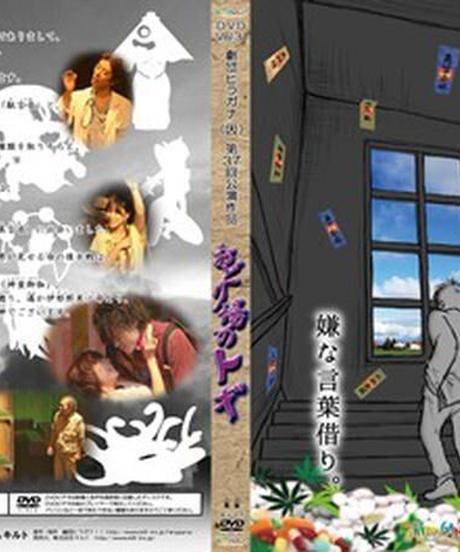 〈DVD〉Vol.31 『おどり場のトギ』