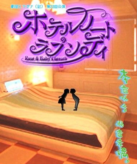〈DVD〉Vol.14 『ホテルノートラプソディ』