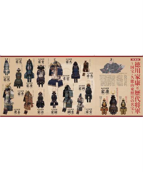 徳川家康と歴代将軍展パノラマ紙面(全1種)