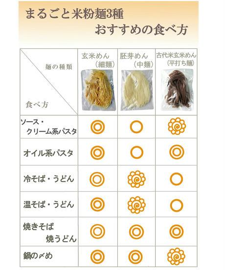 まるごと米粉麺 古代米玄米めん 6食