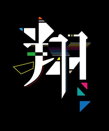 【翔】モッズコート