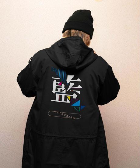 【藍】モッズコート