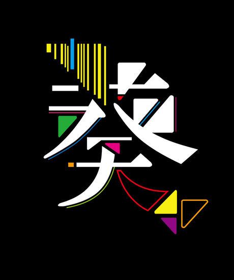 【葵】モッズコート