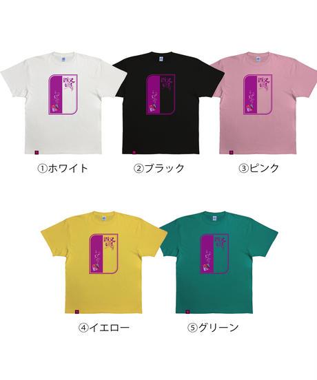 【賢】半袖Tシャツ