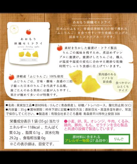 【あおもり林檎シリーズ 食べ比べセット(送料込)】