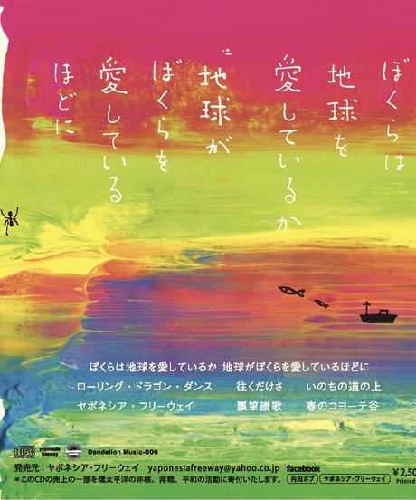 瓢箪讃歌 / 内田ボブ&CHINA CATS TRIPS BAND