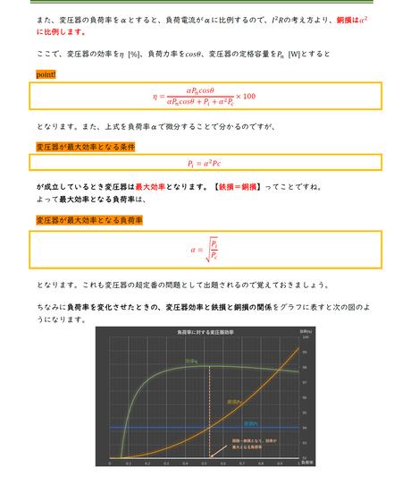 電験2種2次試験 対策資料(機械)