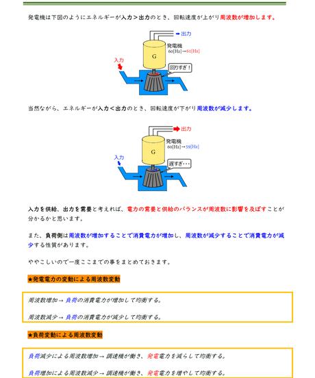 電験2種2次試験 対策資料(管理)