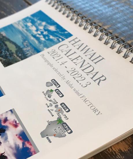 4月始まりオリジナル・ハワイカレンダー 2021年4月〜2022年3月