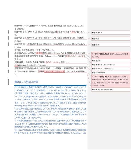 【短縮版】通信添削講座ー英文和訳ーVol. 1 CER