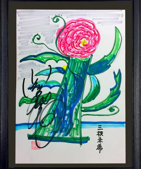 小高恵美さん直筆のビオランテとクリアグリーン未塗装ビオランテセット