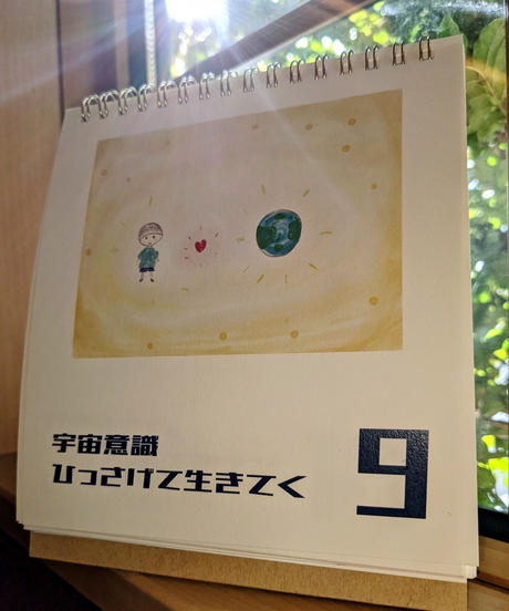 毎日宇宙くん。日めくりカレンダー SHOTA NAKAMURA