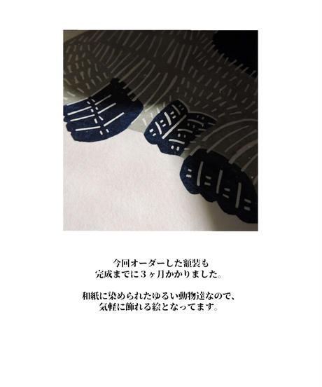 <梱包、送料含> katakata - クマとサケ