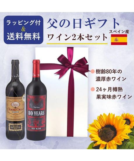 【送料無料 父の日 ラッピング付き 2本セット】トレオリア グラン レゼルバ & 80イヤーズ(赤ワイン)750ml