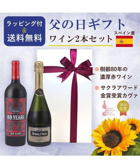 【送料無料 父の日 ラッピング付き 2本セット】 トレオリア 80イヤーズ & カヴァ(赤ワイン&スパークリングワイン)750ml