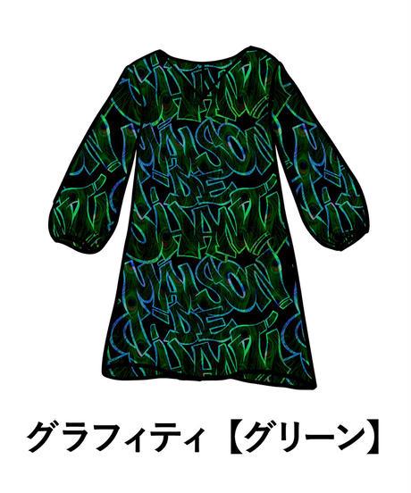 パフスリーブワンピ(グラフィティ/全2色)