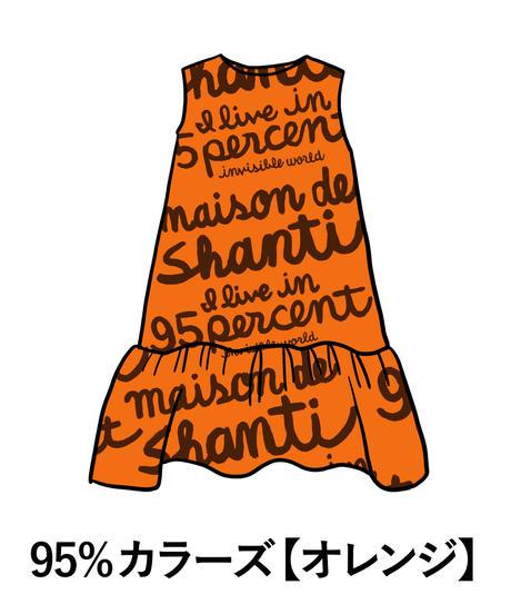 Aラインミドル丈ワンピ(95%カラーズ/全8色)