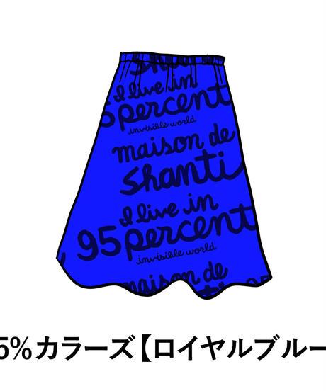 ウエストゴム フレアスカート(95%カラーズ/全8色)