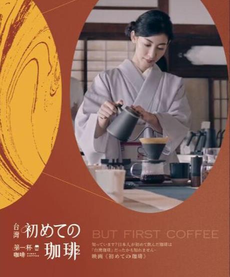 【Limited】400g TAIWAN QINGYE KAFEI  SL34「台灣コーヒー  [青葉咖啡莊園 ]