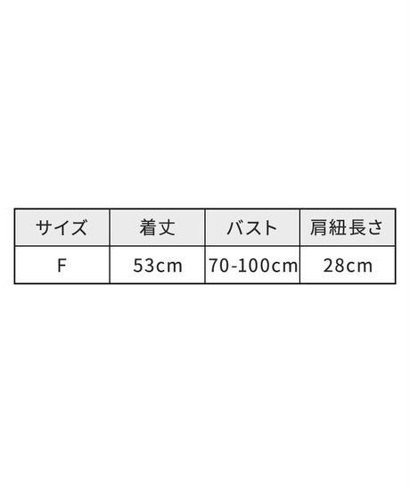 カットキャミソール【7-10日程度で発送予定】