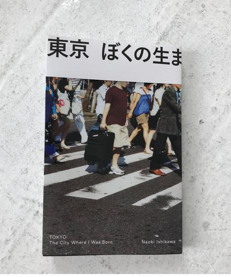石川直樹 写真集『東京 ぼくの生まれた街』サイン本(ポストカード付き)