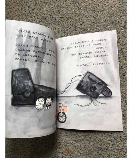 MISSISSIPPI 絵本『霧のなかからワサッワサ』