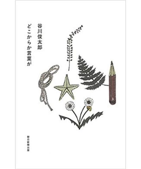 オンラインLECTURE 谷川俊太郎×山極寿一 チケット+『どこからか言葉が』(サイン本・送料200円含む)