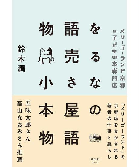 鈴木潤『物語を売る小さな本屋の物語』