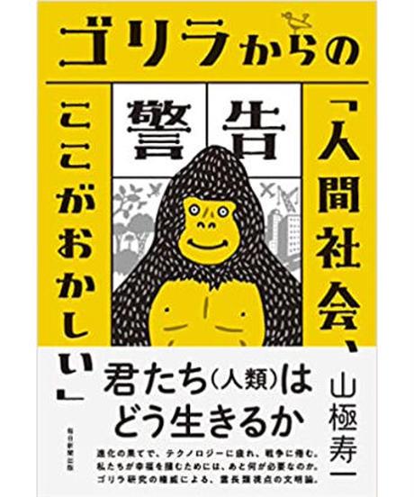 オンラインLECTURE 谷川俊太郎×山極寿一 チケット+『ゴリラからの警告「人間社会、ここがおかしい」』(サイン本・送料200円含む)