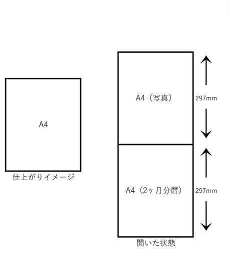 神野美伽カレンダー2021