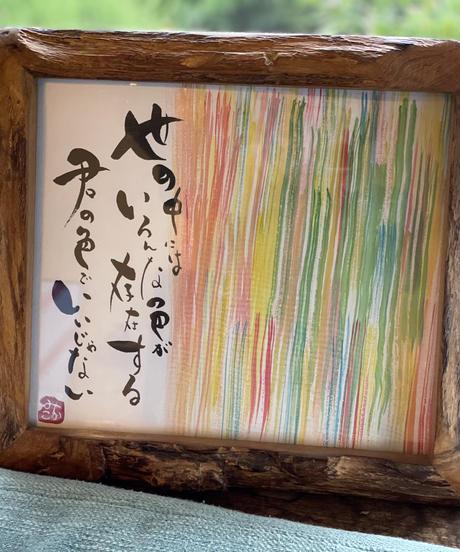 手描き作品『いろんな色』
