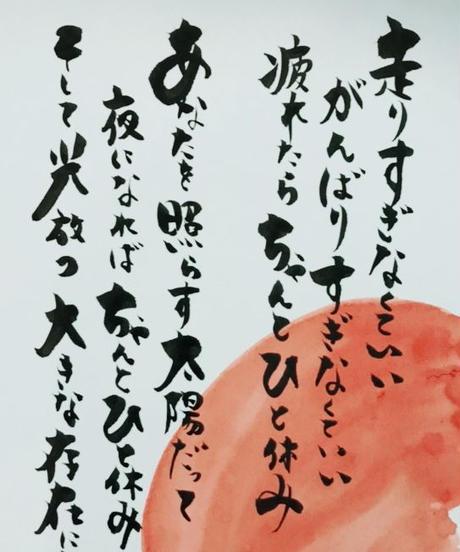 【新作】元気になれる日めくりカレンダー