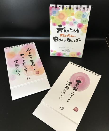 折り句辞書&日めくりカレンダー セット