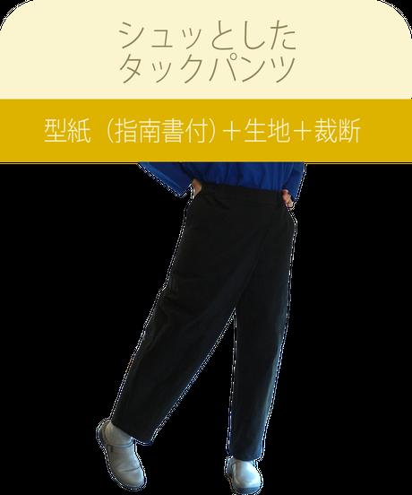 「シュッとしたタックパンツ」の型紙(指南書付) +生地 +裁断!