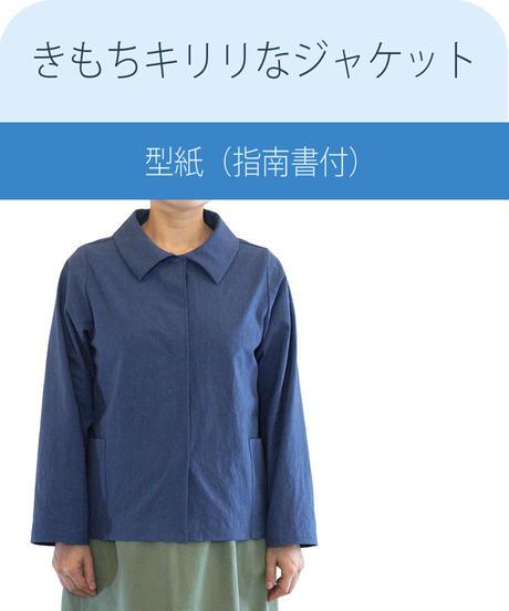 「きもちキリリなジャケット」の型紙 (指南書付)
