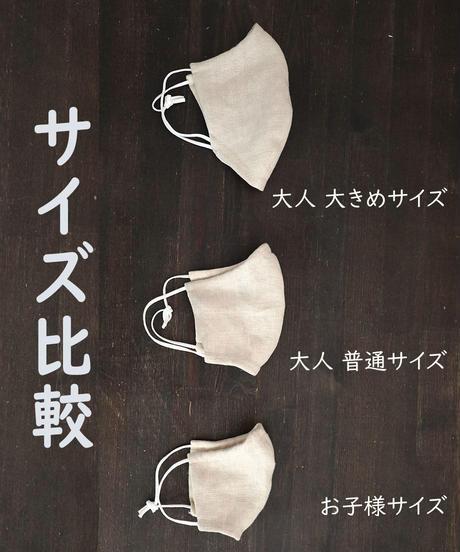 小顔マスク(大人 大きめサイズ)