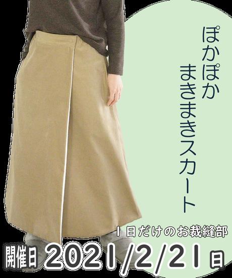 一日だけのお裁縫部「ぽかぽかまきまきスカート」_2021年2月21日(日)_お店で参加チケット