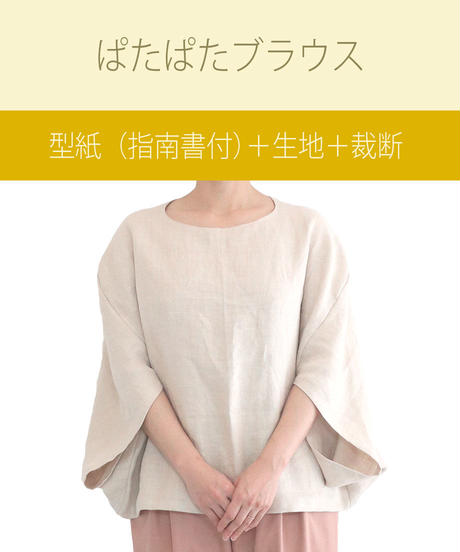 「ぱたぱたブラウス」の型紙(指南書付) +生地 +裁断!