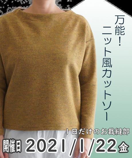 一日だけのお裁縫部「万能!ニット風カットソー」_2021年1月22日(金)_お店で参加チケット